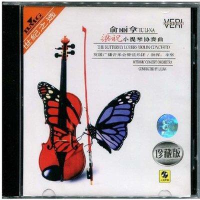 俞丽拿 梁祝小提琴协奏曲(cd)上海声像 渔舟唱晚二泉映月