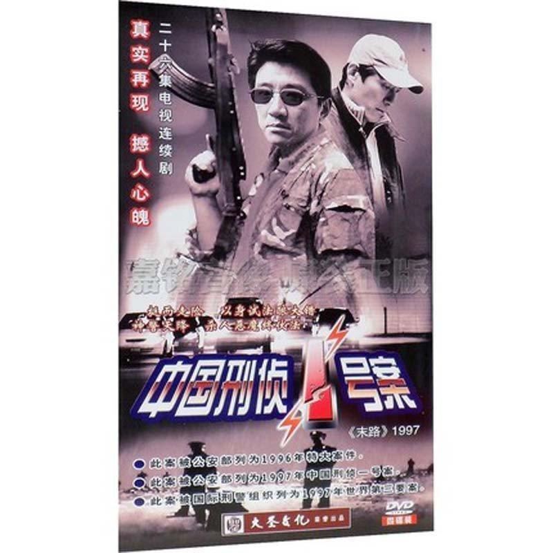 电视剧 中国刑侦一号案/末路1997 简装4dvd经济版