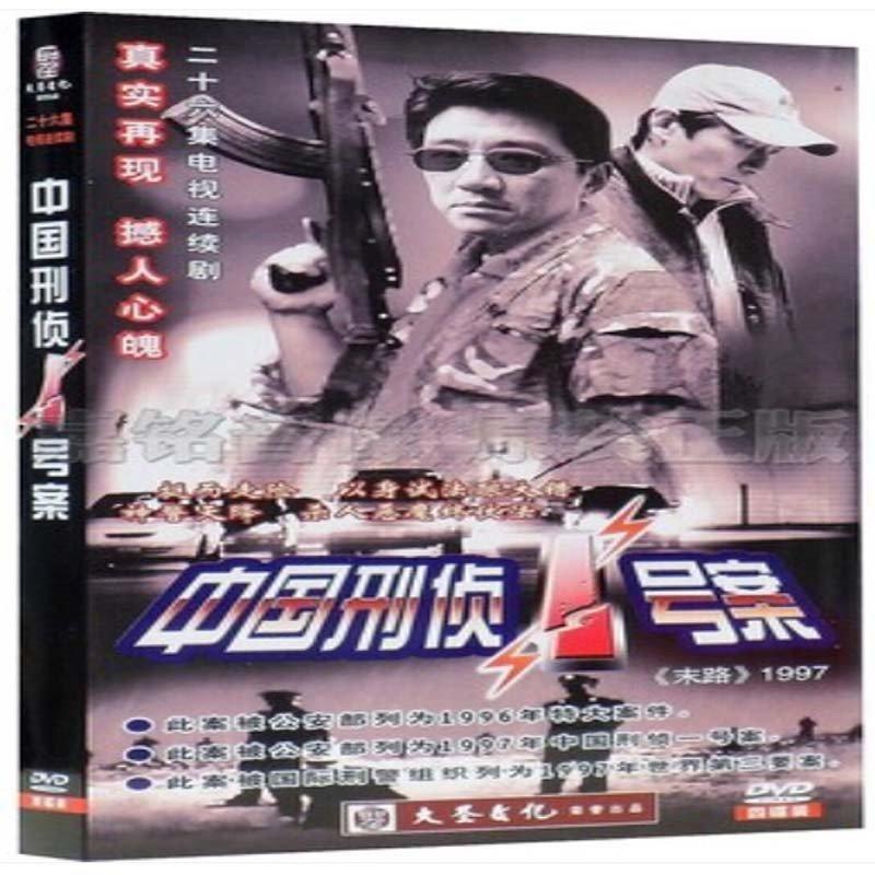 电视剧 中国刑侦一号案/末路1997 盒装 4dvd经济版