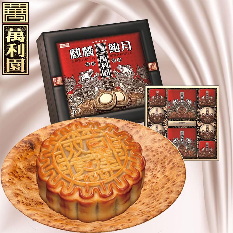 万利园月饼 万利园麒麟鲍月月饼礼盒1480g 中秋节月饼礼品礼盒团购