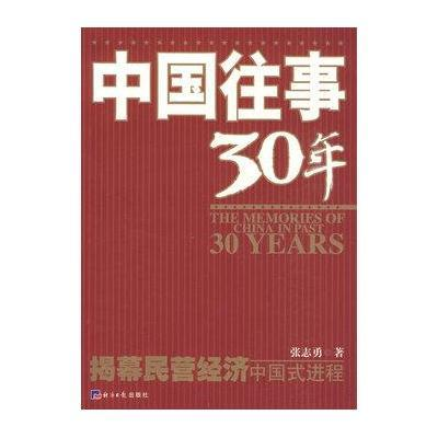 中國往事30年