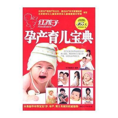 紅孩子孕產育兒寶典