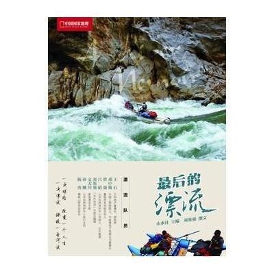 中國國家地理:最后的漂流