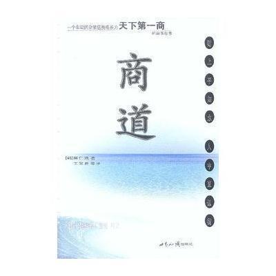 商道:亞洲商業哲理暢銷書