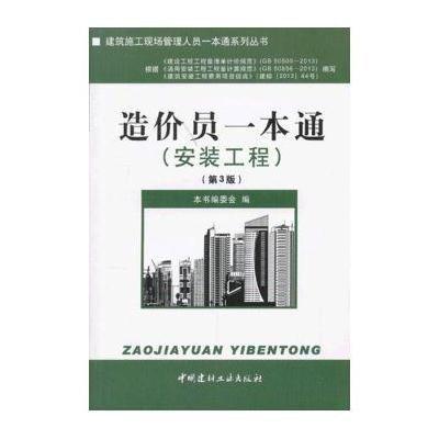建筑施工現場管理人員一本通系列叢書:造價員一本通(安裝工程(第3版)