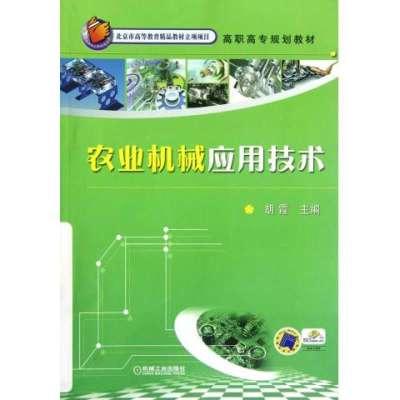 農業機械應用技術(高職高專規劃教材)