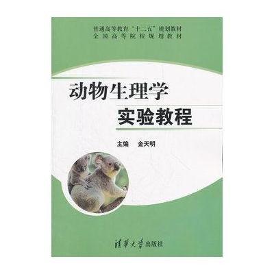 《动物生理学实验教程》【摘要