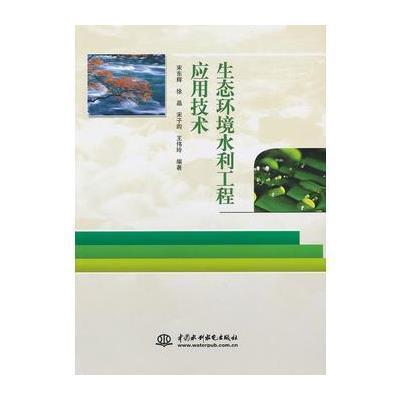 生態環境水利工程應用技術