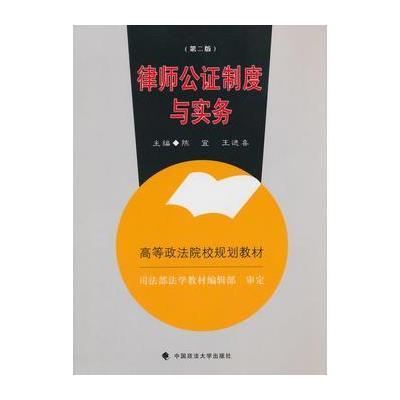 123 律師公證制度與實務(第二版)