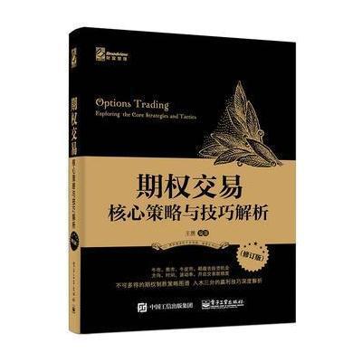 期權交易——核心策略與技巧解析(修訂版)