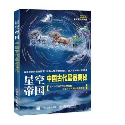 星空帝國 中國古代星宿揭秘