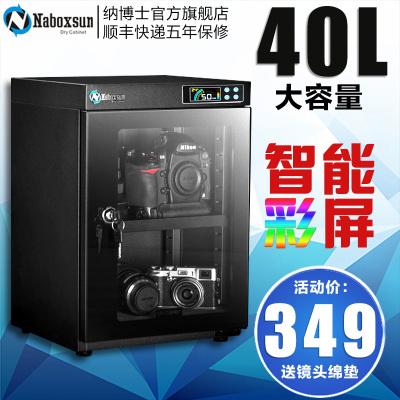 纳博士CDD-45防潮箱 40升干燥箱 40L电子防潮箱全自动干燥箱单反茶叶邮票画册镜头相机除湿