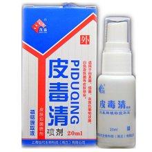 茂森皮毒清喷剂植物提取液20ml 原上海哈森皮肤抑菌喷剂 买3送1 5送2