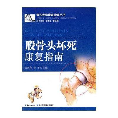 《股骨头坏死康复指南--骨伤疾病康复指南丛书