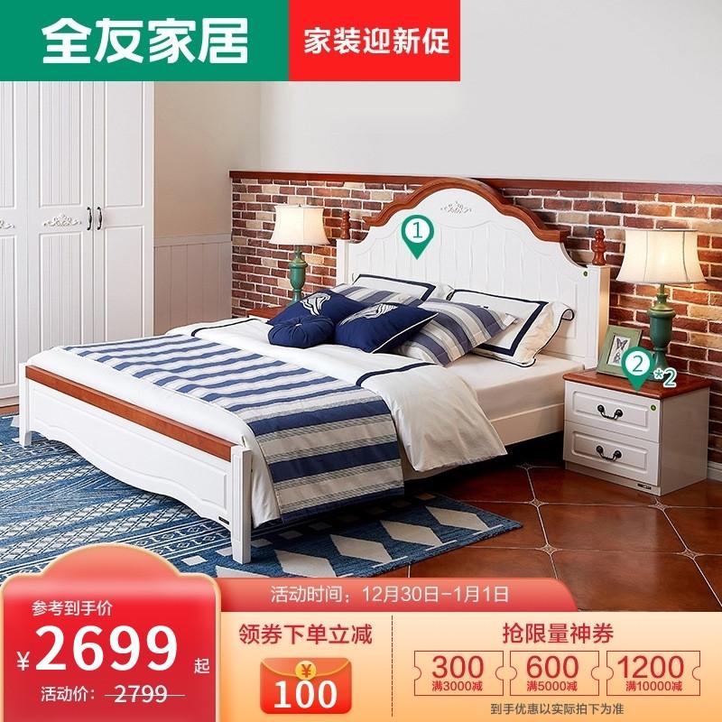 全友家居 地中海风格卧室家具套装 板式双人床大床组合121107