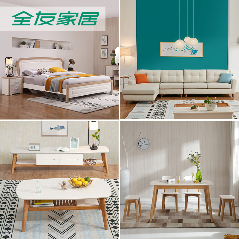 【新】全友家居 全屋家具套装 北欧时尚风格床 卧室家具套装 客厅沙发