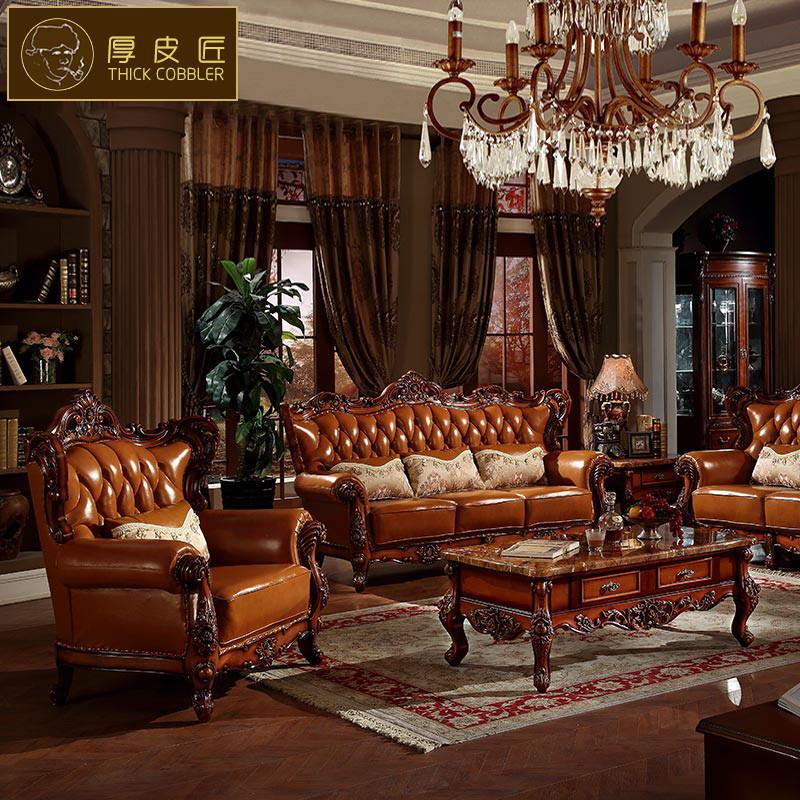 厚皮匠 美式沙发真皮欧式实木雕花沙发123组合沙发别墅客厅沙发 tbs