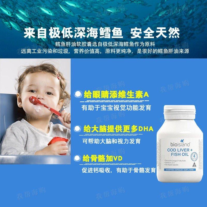 【2瓶x90粒】婴幼儿鳕鱼肝油dha vd 宝宝营养素 bio island生物岛海外