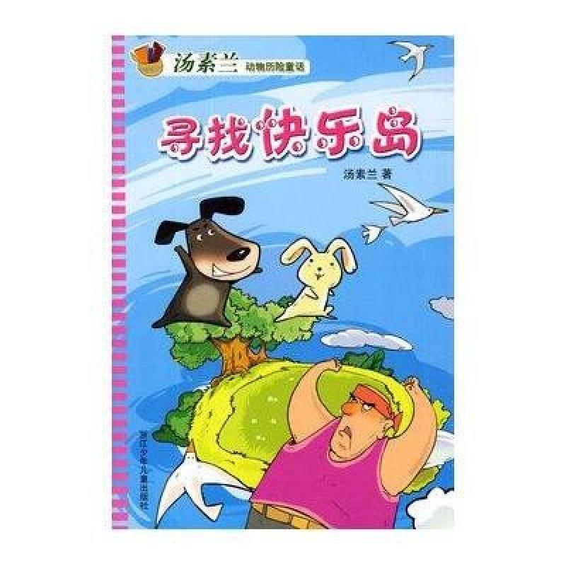 汤素兰动物历险童话-寻找快乐岛 浙江少儿出版