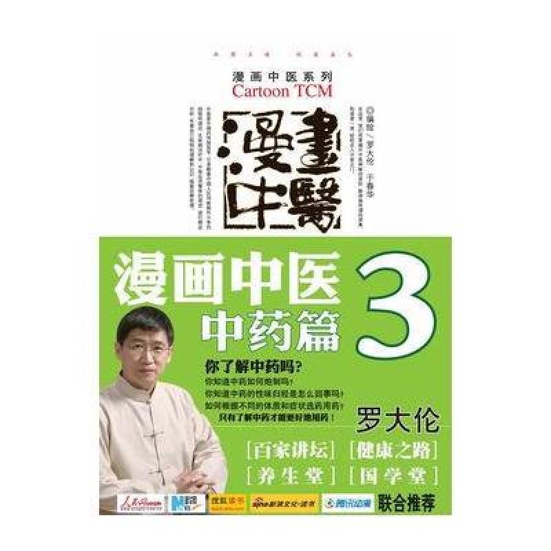《中医漫画系列:中医漫画3》罗大伦【摘要书漫画咖啡室图片