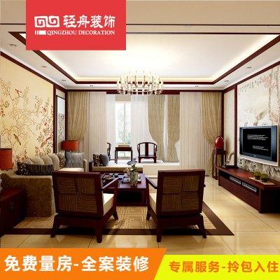 輕舟裝飾北京公司/裝修設計/室內設計/住宅家裝全包服務/新中式