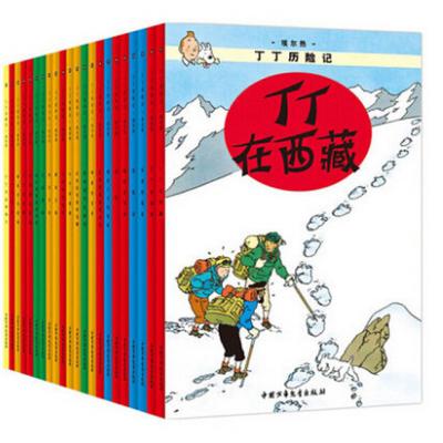 兒童書6-12歲 丁丁歷險記 全套22冊 大16開 暢銷少兒套裝繪本圖書