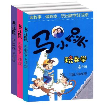 包邮 全套3册 新版杨红樱淘气包马小跳玩数学4年级5年级6年级 8-9-10-12岁少儿童书籍书经典小学生课外读物四五六