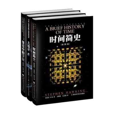 霍金經典著作套裝(共3冊)《果殼中的宇宙》+《大設計》+《時間簡史》 插圖版 霍金三部曲