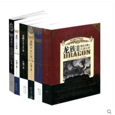 龙族 全套6册 123江南 龙族4四 奥丁之渊 玄幻小说书籍