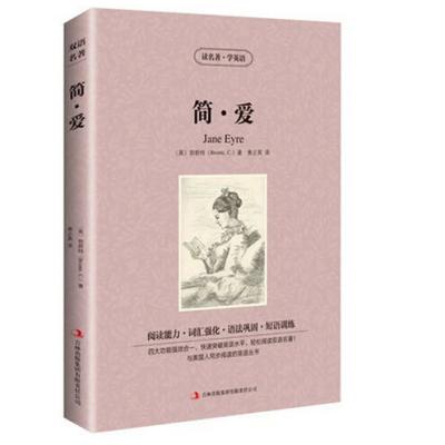 簡愛 英文版書+中文版經典文學名著小說 全譯本圖書 簡·愛讀名著學英語英漢互譯雙語讀物中英文對照小說語法鞏固