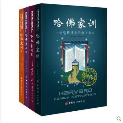 正版包邮 哈佛家训全集 1-4 成就孩子一生的书 全四册 哈弗家训全套 励志故事 家长教育孩子看的书 小学生初中高中学生