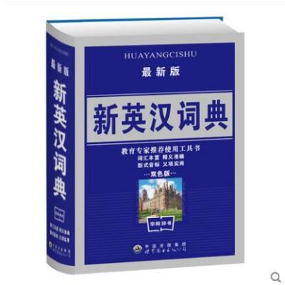 新英漢漢英詞典 雙色版 學生實用英漢大詞典 英漢互譯英語字典 英漢雙解英語字典小學初高中高考必學備用工具書