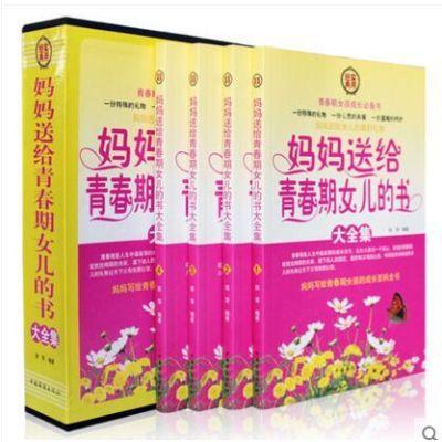 全4册正版青春期女孩教育书籍 妈妈送给青春期女儿的书大全集 家庭教育 女孩你要学会保护自己教育孩子书籍 培养女孩的教育书
