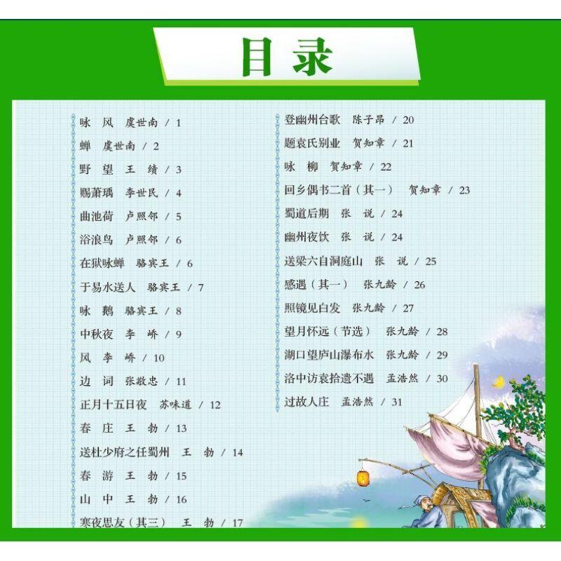 唐诗三百首精装彩图注音版幼儿早教国学诗词小学生低年级3-4-6-12岁