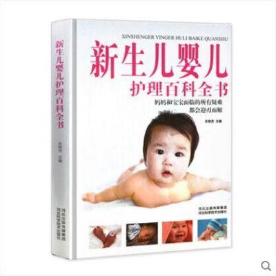 包郵 新生兒嬰兒護理百科全書 解決媽媽和寶寶面臨的難題 育兒百科TL