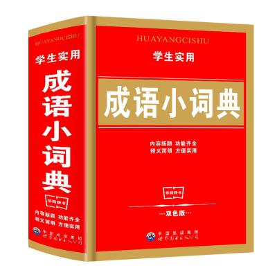 学生实用成语小词典(精) 全新版常用成语词典双色版 新编字典工具套装书籍小学生多功能字典教育专家推荐使用新华字典