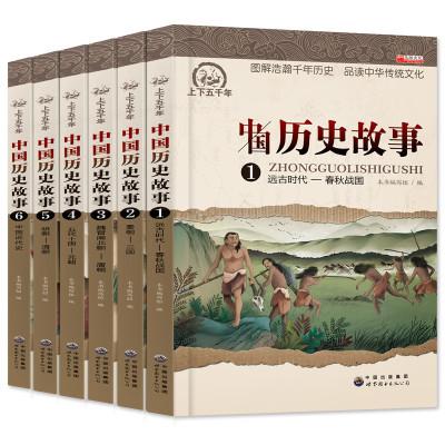 中國歷史故事中華上下五千年全6冊彩圖青少年版兒童讀物小學生課外閱讀書籍傳統文化少兒文學
