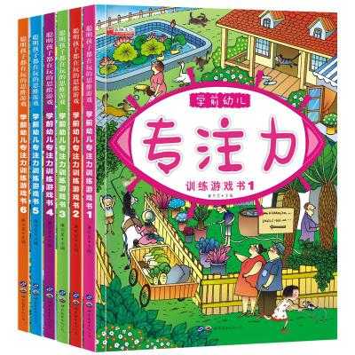 學前幼兒專注力訓練游戲書全6冊 兒童全腦邏輯思維訓練游戲書 智力開發 益智專注力游戲繪本書