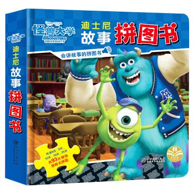 迪士尼故事拼圖書怪獸大學故事拼圖 會講故事的拼圖書 寶寶早教益智拼圖兒童玩具書 兒童拼圖93片進階式 趣味游戲邏輯思維