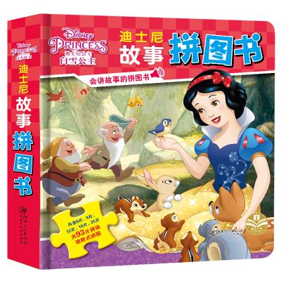 迪士尼故事拼圖書迪士尼公主白雪公主故事拼圖 會講故事的拼圖書 寶寶早教益智拼圖兒童玩具書 兒童拼圖93片進階式 趣味游戲