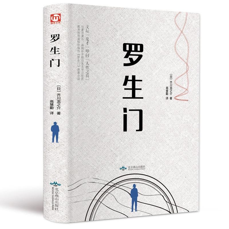 日本书籍封面_日本惊悚悬疑文学小说书 世界名著书籍 青少版课外阅读书籍