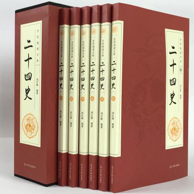 二十四史 全译全套6册 文白对照白话史记中国通史全套 历史书籍中国古代史 中华书局上下五千年世界文学名著故事书籍