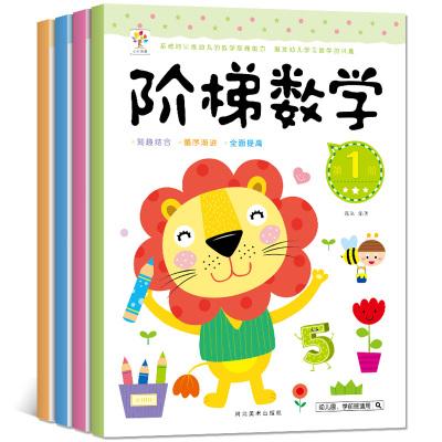 全套4册阶梯数学 2-6岁学前幼儿数学思维启蒙训练 儿童益智早教书 宝宝数学启蒙书 趣味游戏读物智力开发图书籍