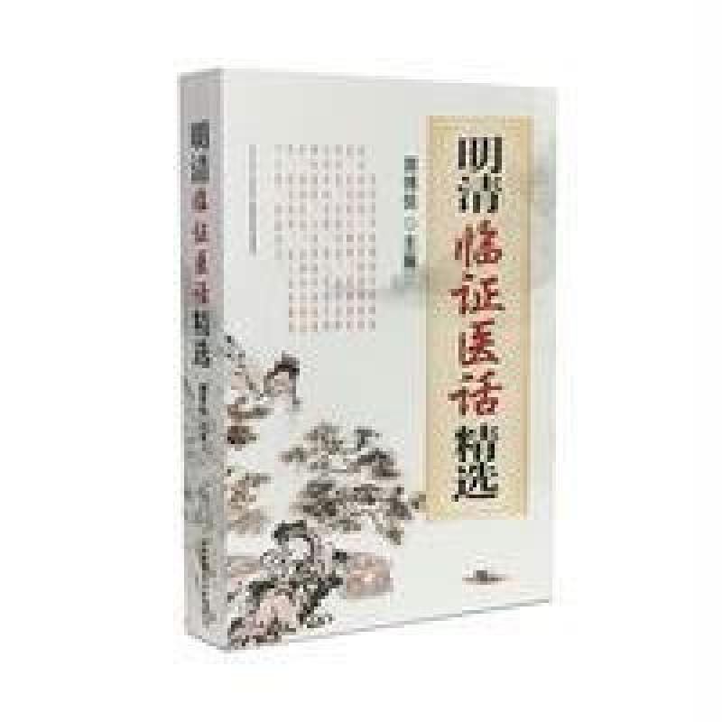 《明清临证医话精选》郭博信【摘要 书评 在线