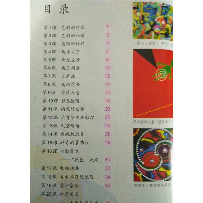 义务教育教科书 美术5五年级上册人教版图片