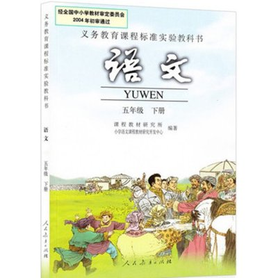 《2016年春 小学五年级下册 语文课本 人教版