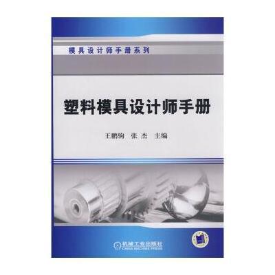 《塑料模具设计师手册》王鹏驹,张杰【淘宝美工和广告设计有什么区别图片