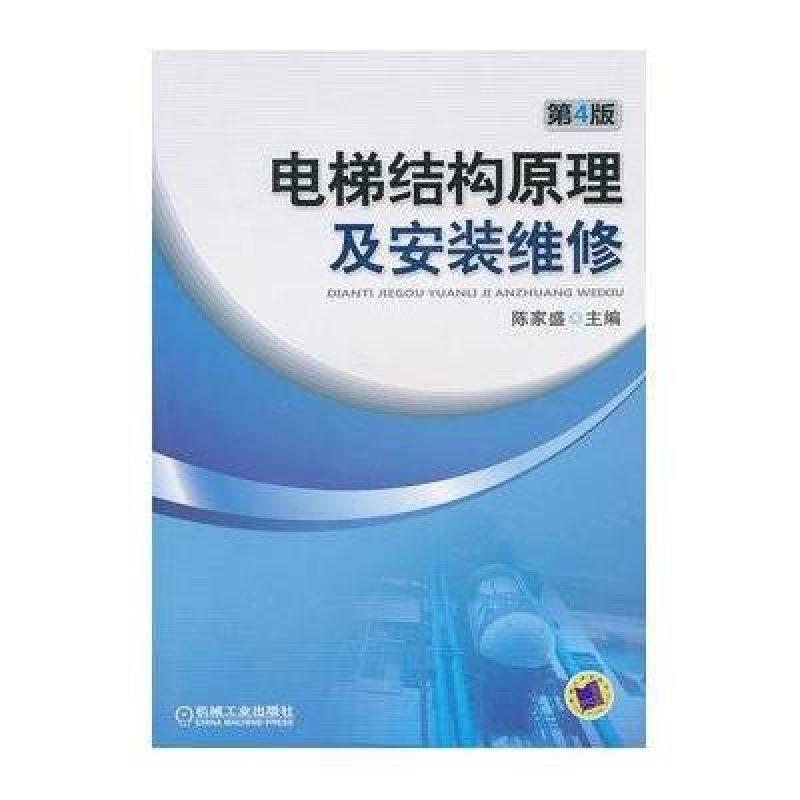 《电梯结构原理及安装维修 第4版》