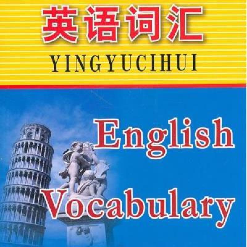 《高中课程标准英语词汇补充教材》【摘要 书