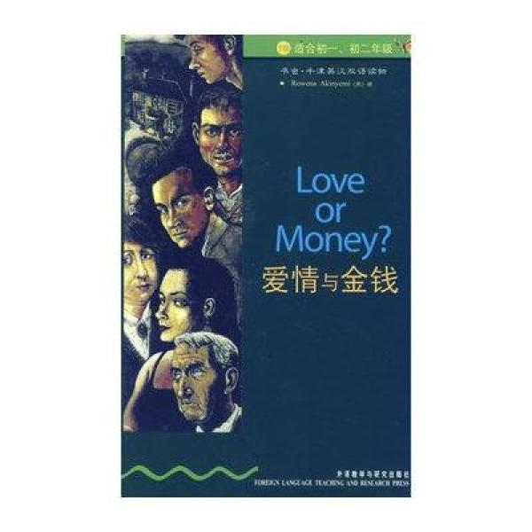 《爱情与金钱(第1级上 适合初一 初二年级)(书虫